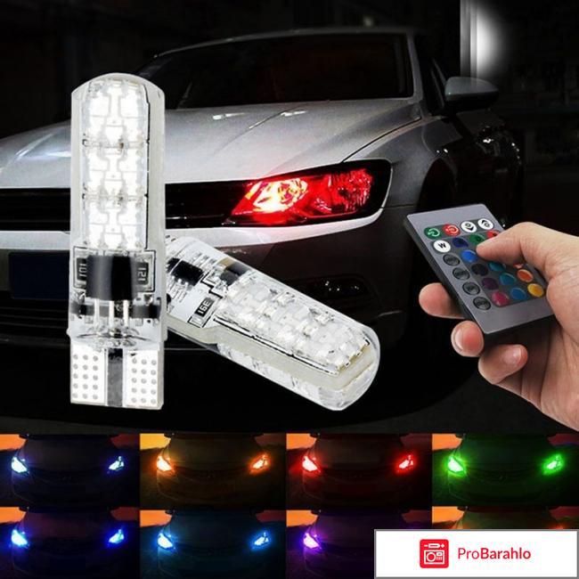 Мультицветные габаритные лампы для авто отрицательные отзывы