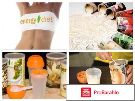 Nl энерджи диет отзывы отрицательные отзывы