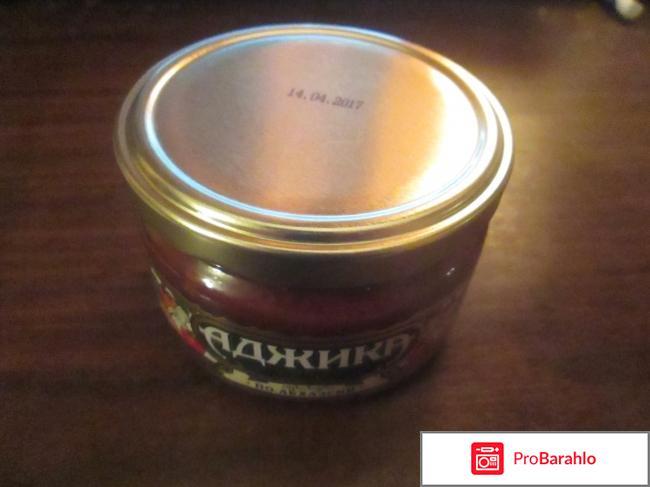 Аджика по-абхазски