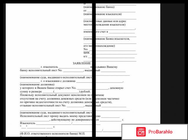 Отзыв исполнительного листа из банка образец