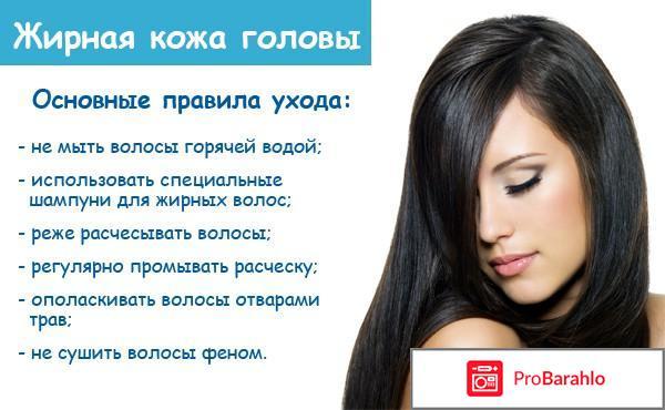 Шампунь для жирной кожи головы отзывы отрицательные отзывы