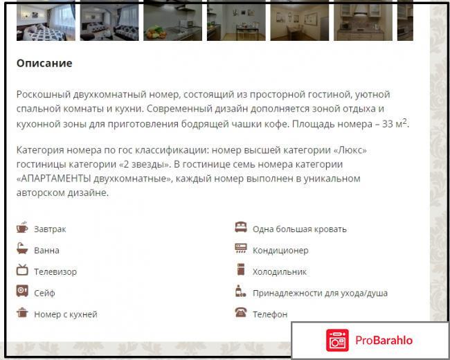 Гостиница восход москва отзывы отрицательные отзывы