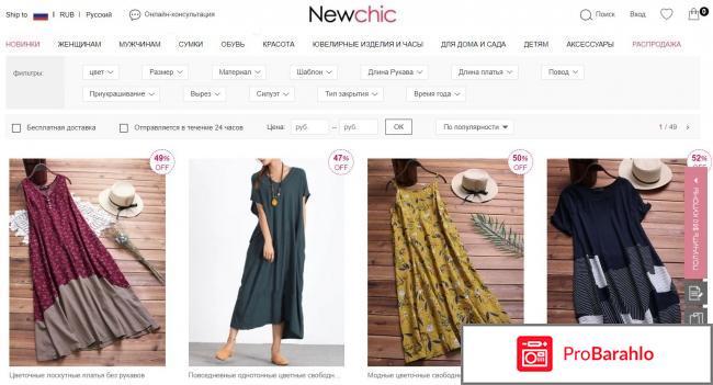 Newchic отзывы о магазине отрицательные отзывы