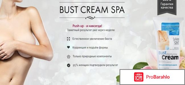 Крем для увеличение груди Bust Cream Spa: отзывы, купить отрицательные отзывы
