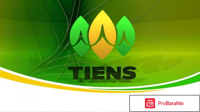 Tiens group corporation официальный сайт компании отрицательные отзывы
