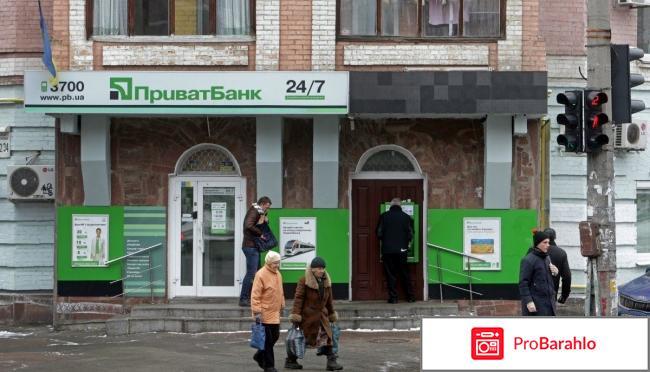 Отзывы на Приватбанк Москва Банк отрицательные отзывы
