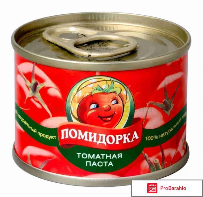 Томатная паста помидорка отрицательные отзывы