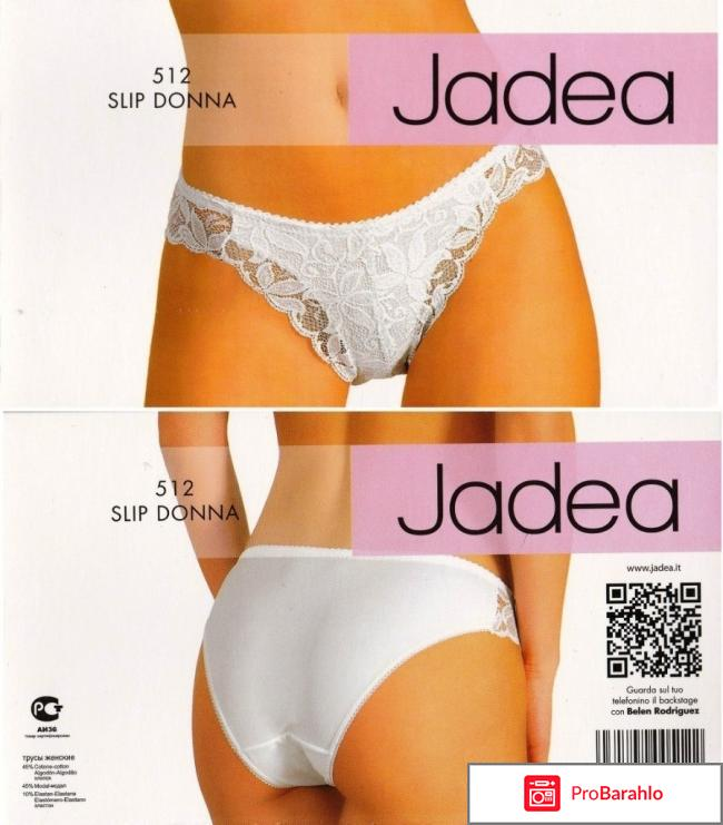 Jadea белье обман