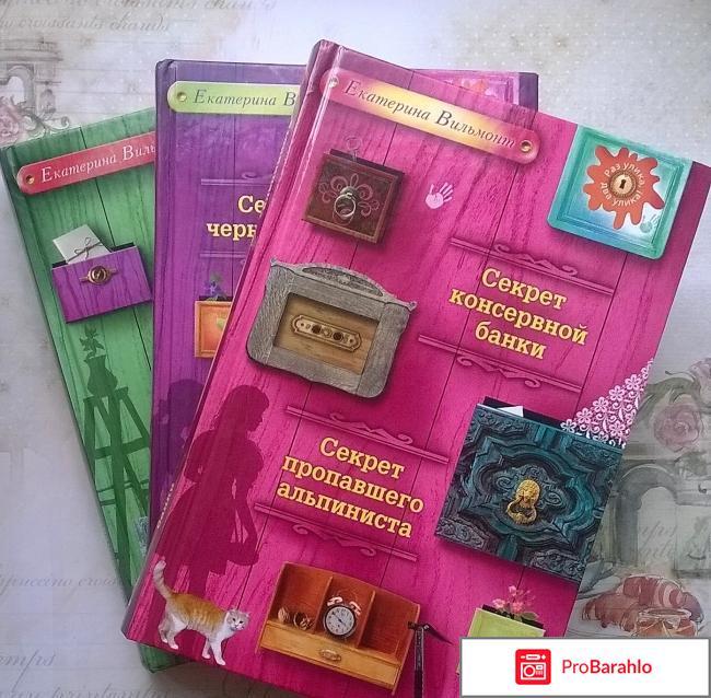 Екатерина Вильмонт серии книг для подростков отрицательные отзывы
