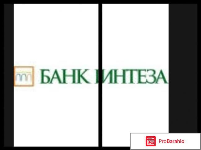 Банк интеза отзывы
