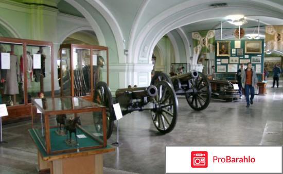 Музей Артиллерии отрицательные отзывы