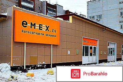 Емекс