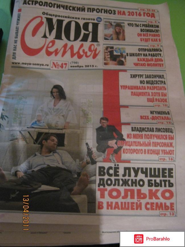 Моя семья газета читать