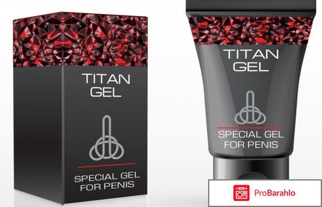 Титан гель отзывы покупателей отрицательные отзывы