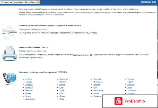 Тез туроператор официальный сайт отзывы владельцев