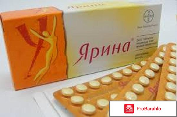Гормональный контрацептив Ярина обман