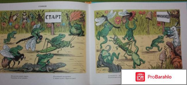 Книга  Рассказы в картинках обман