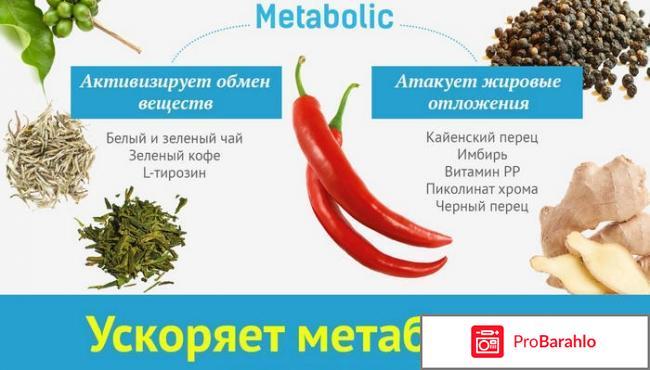 Metabolic отзывы реальные отрицательные отзывы