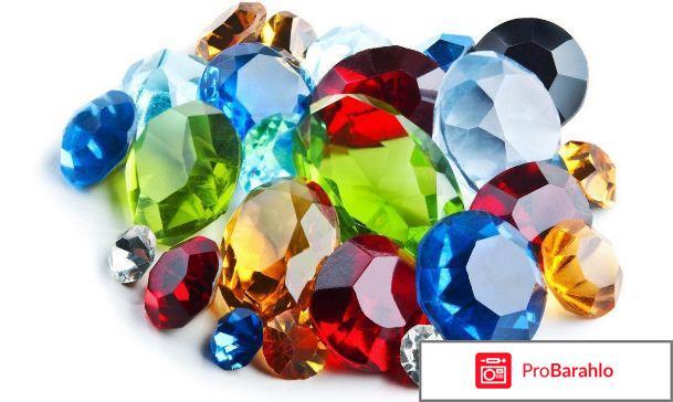 Виды драгоценных камней отрицательные отзывы