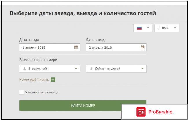 Гостиница восход москва отзывы реальные отзывы