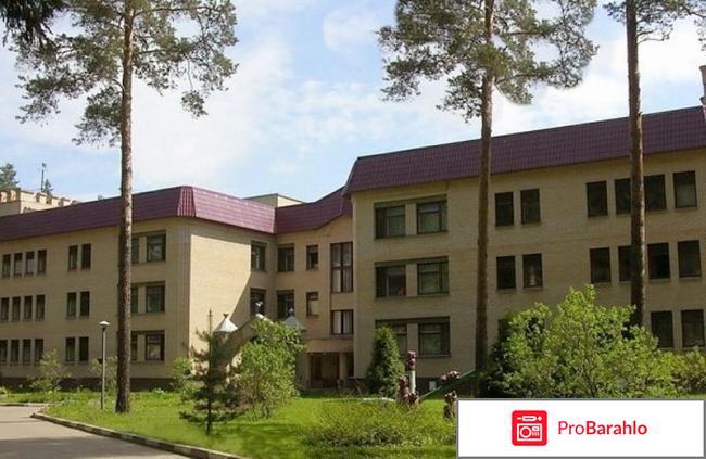 Санаторий кратово московская область официальный сайт отзывы отрицательные отзывы