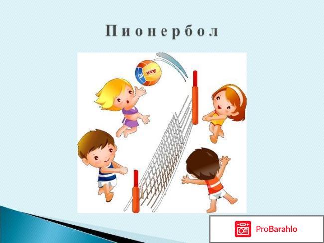 Пионербол - интересная спортивная игра для детей и взрослых