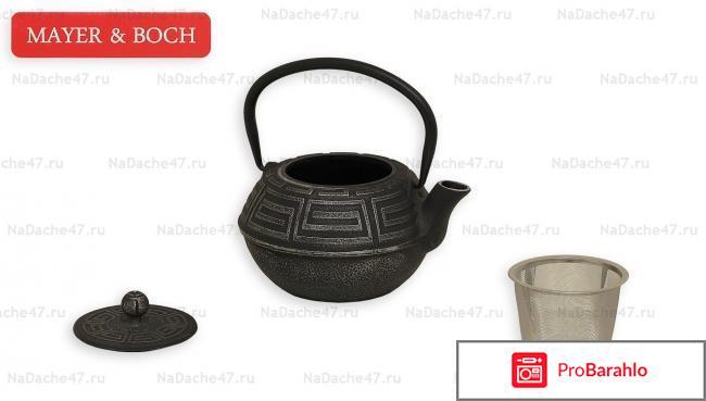 Чайник заварочный Mayer&Boch MB-4023