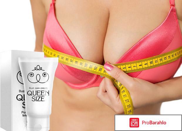 Queen Size крем для увеличения груди обман