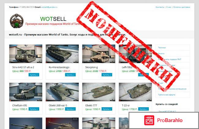 Onlinewot.ru отзывы отрицательные отзывы