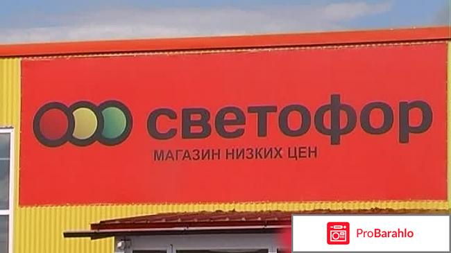 Светофор магазин