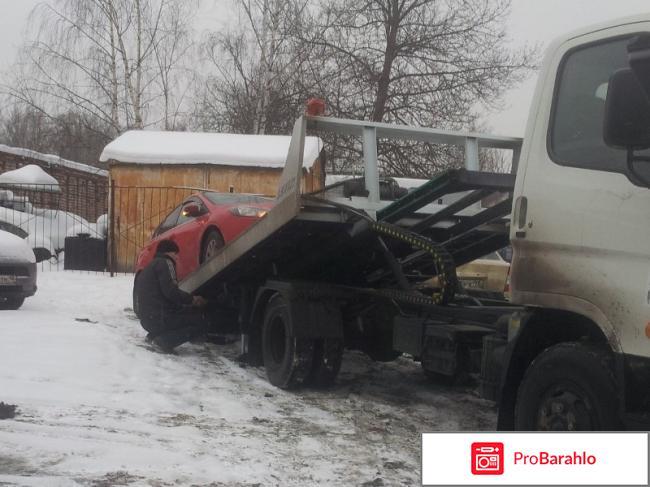 Служба эвакуации авто ООО Транс-Групп обман