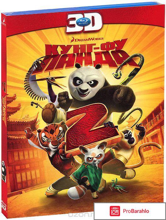 Кунг-фу Панда 2 в 2D и 3D (Blu-ray) отзывы владельцев
