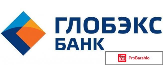 Ипотека глобэкс банк отзывы обман