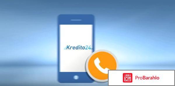 Отзывы kredito24 отрицательные отзывы