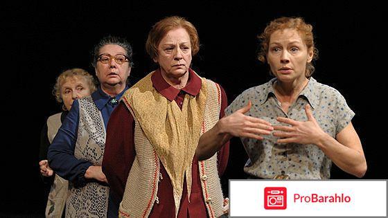 Время женщин современник отзывы о спектакле