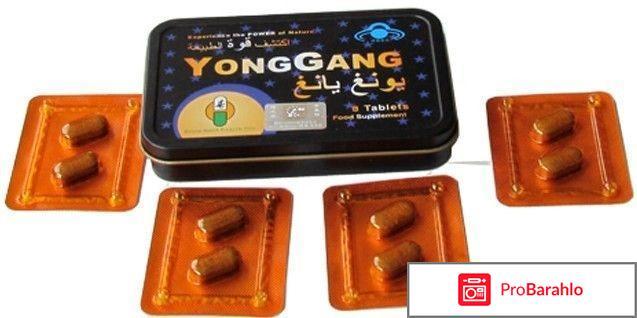 Yong gang для улучшения потенции обман