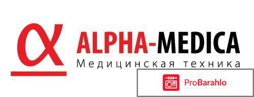 Alfa medic спб отзывы сотрудников