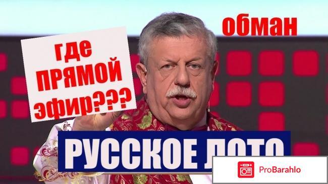 Реально выиграть в русское лото отзывы обман