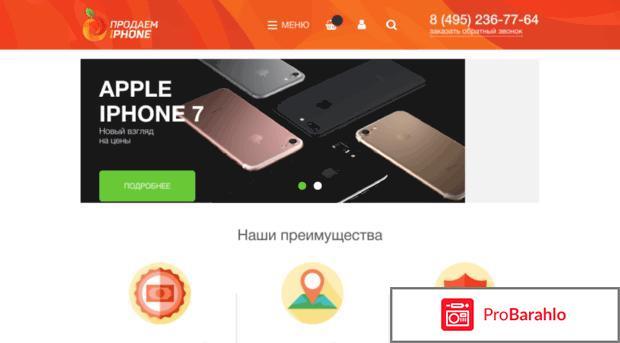 Prodaemiphone ru отзывы о магазине