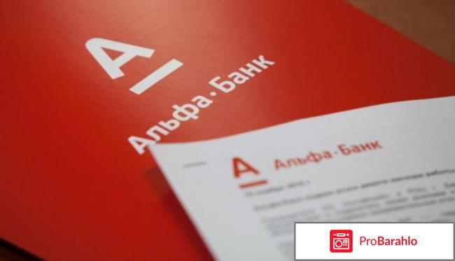 Расчетный счет в альфа банке отзывы