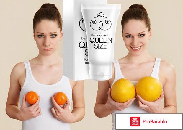 Queen Size крем для увеличения груди отрицательные отзывы