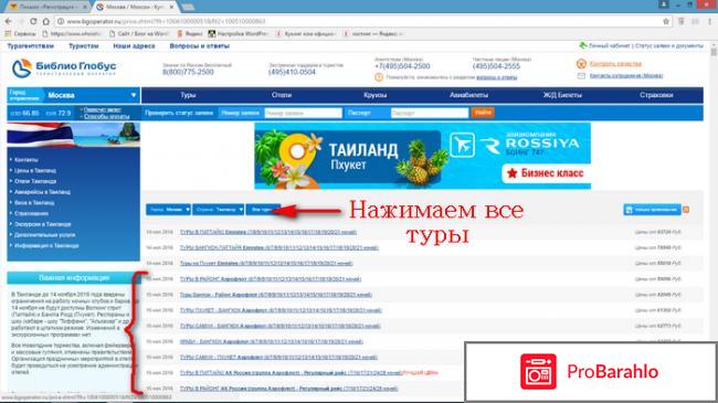 Bgoperator туроператор официальный сайт отрицательные отзывы