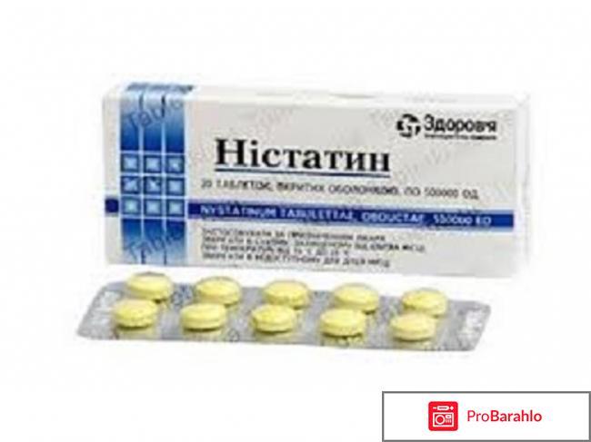 Таблетки нистатин отрицательные отзывы