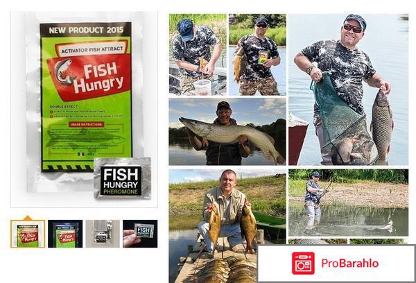 Fishhungry состав реальные отзывы