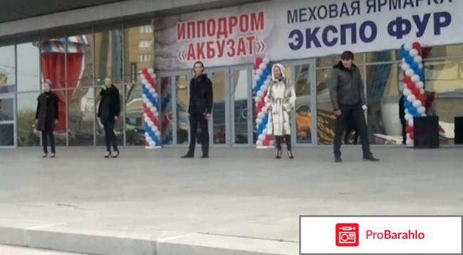 Экспо Фурс меха и кожа выставка-ярмарка