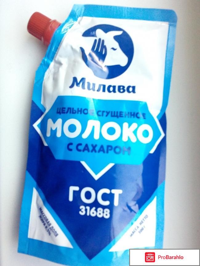 Цельное сгущенное молоко с сахаром
