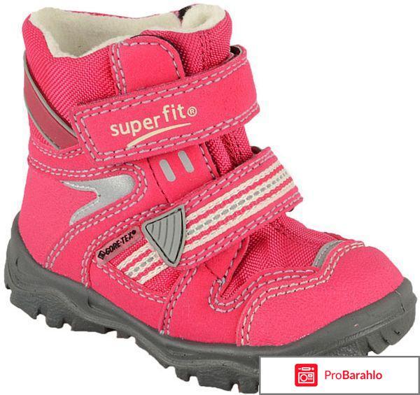 Детская обувь суперфит отрицательные отзывы