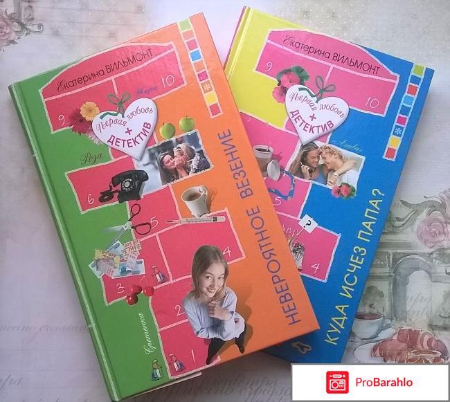 Екатерина Вильмонт серии книг для подростков