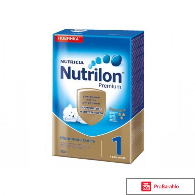 Молочная смесь Nutrilon `Premium 1` обман