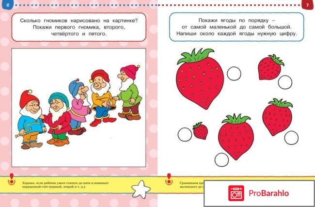 Книга  Грамотейка. Интеллектуальное развитие детей 2-3 лет обман